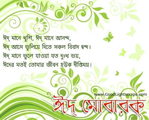 Bangla Eid SMS 2018